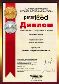 Диплом сосиски молочные наша марка PeterFood 2017