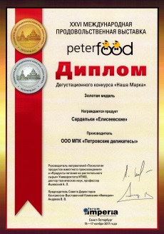 Диплом сардельки елисеевские наша марка PeterFood 2017